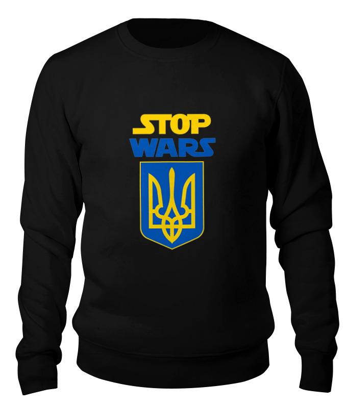 Printio Свитшот унисекс хлопковый Stop wars, украина