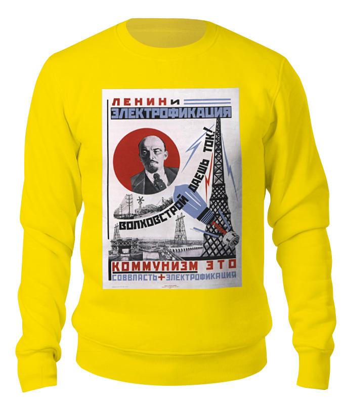 Фото - Printio Свитшот унисекс хлопковый Советский плакат, 1925 г. (ю. шасс, в. кобелев) printio свитшот унисекс хлопковый космические художники