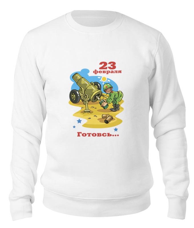printio свитшот унисекс хлопковый 23 года или 23 февраля Printio Свитшот унисекс хлопковый День защитника отечества! (23 февраля)