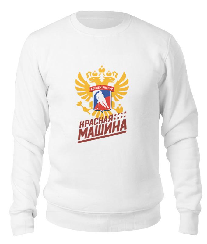Printio Свитшот унисекс хлопковый Красная машина - хоккей россии