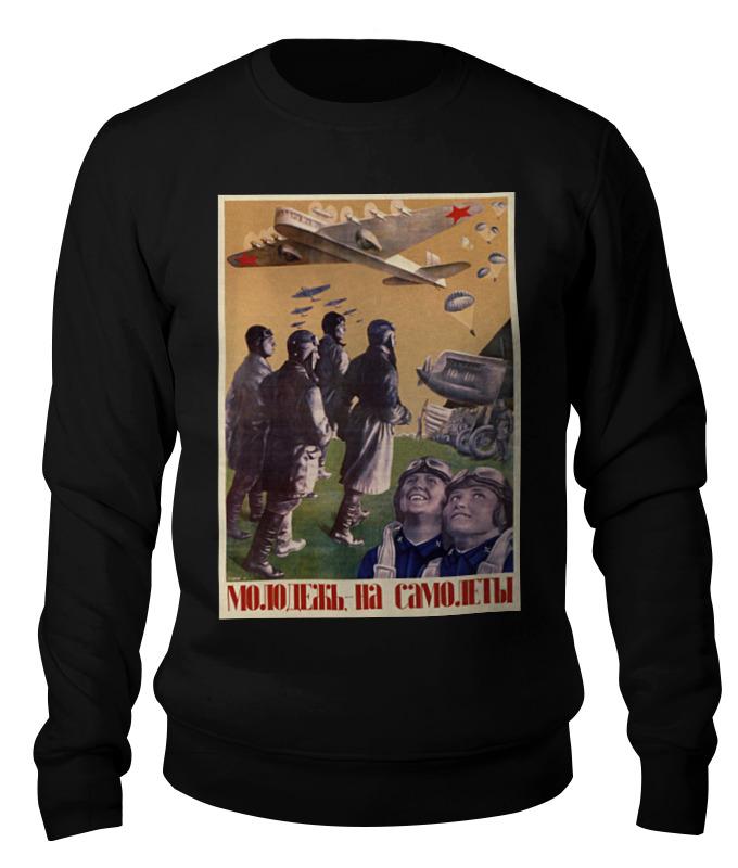 Printio Свитшот унисекс хлопковый Советский плакат, 1934 г. (густав клуцис)