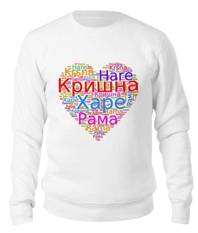 Printio Свитшот унисекс хлопковый Харе кришна мантра на русском и транслите