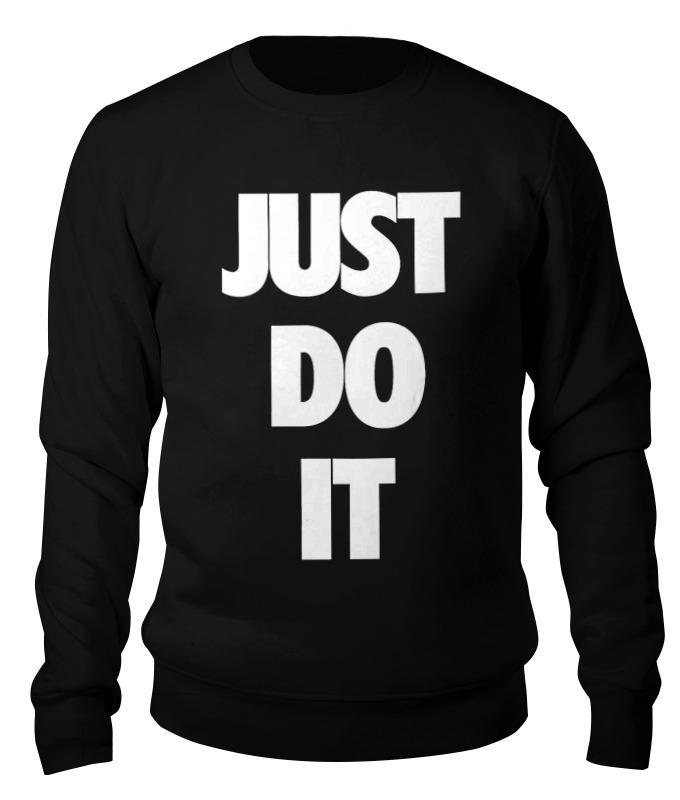 Printio Свитшот унисекс хлопковый Just do it (просто сделай это)