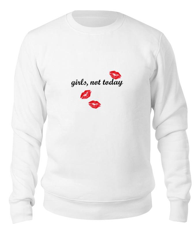 Printio Свитшот унисекс хлопковый Girls,not today printio свитшот унисекс хлопковый girls girls girls