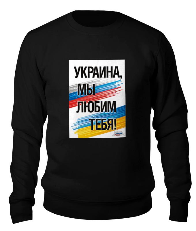 Printio Свитшот унисекс хлопковый Украина мы любим тебя
