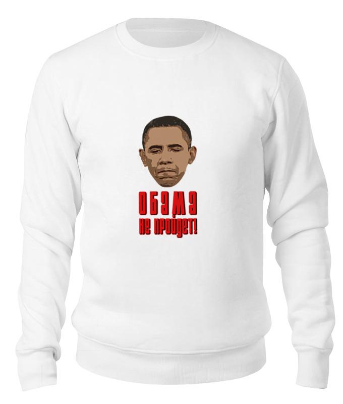 Printio Свитшот унисекс хлопковый Обама не пройдет!