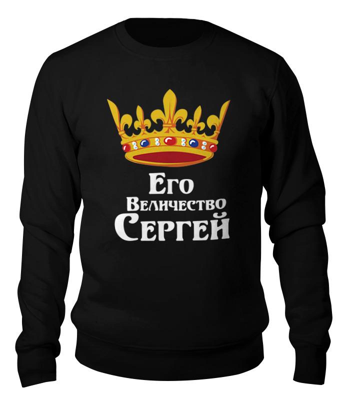 Фото - Printio Свитшот унисекс хлопковый Его величество сергей printio детский свитшот унисекс его величество владислав