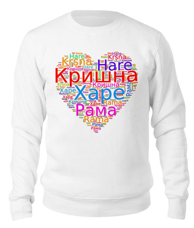 Printio Свитшот унисекс хлопковый Харе кришна мантра, русский и транслит