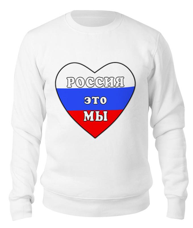 Printio Свитшот унисекс хлопковый Россия это мы, россия будет свободной