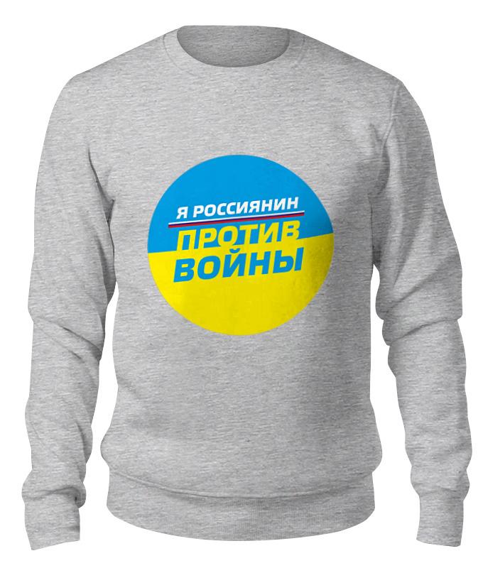 Printio Свитшот унисекс хлопковый Нет - войне на украине