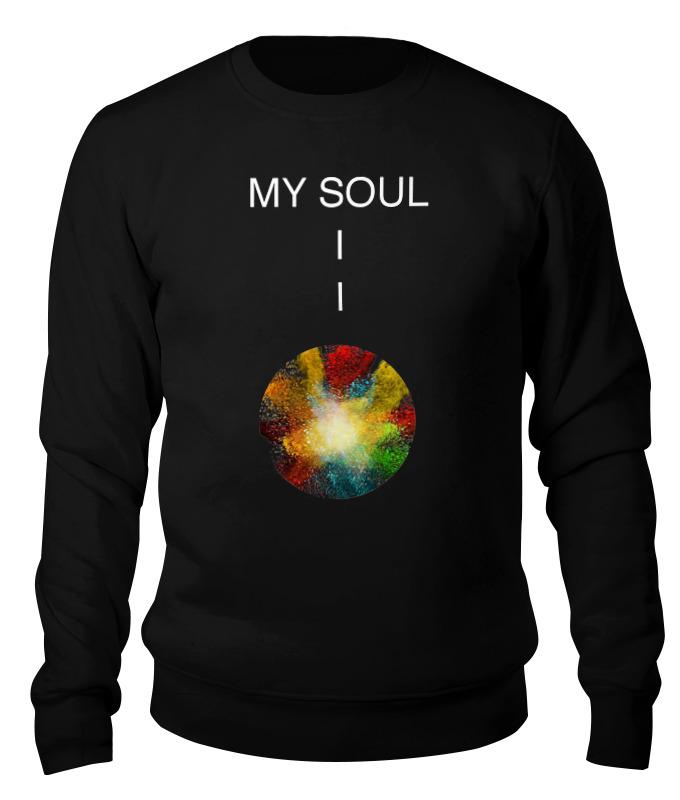 Printio Свитшот унисекс хлопковый Моя душа - my soul