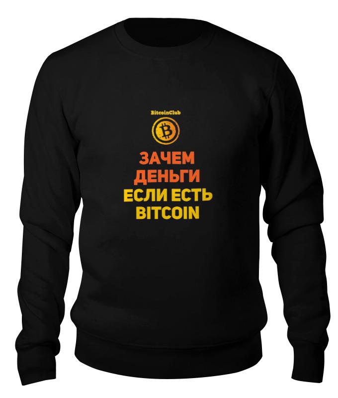 Printio Свитшот унисекс хлопковый Bitcoin club collection - satoshi nakamoto