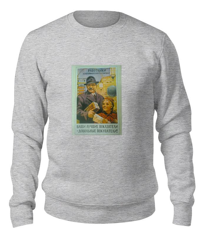 Printio Свитшот унисекс хлопковый Советская торговля