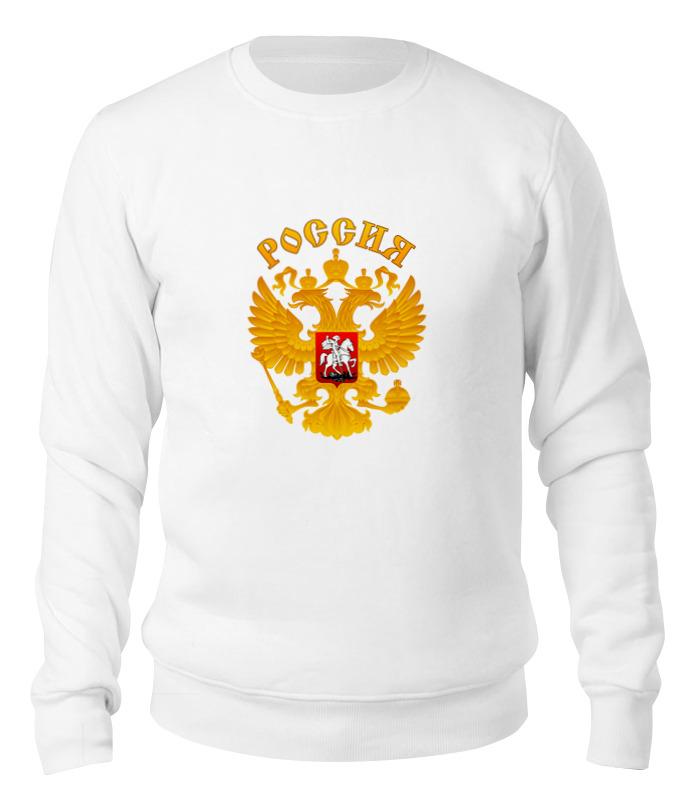 Printio Свитшот унисекс хлопковый Россия герб