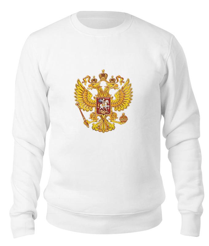 Printio Свитшот унисекс хлопковый Герб российской федерации