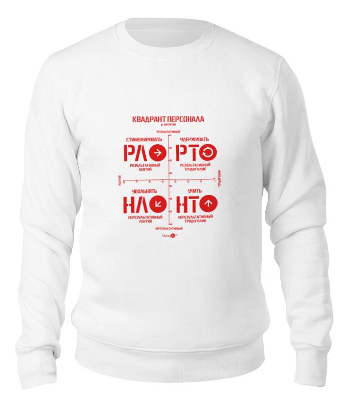 Printio Свитшот унисекс хлопковый квадрант персонала ( а. литягин)