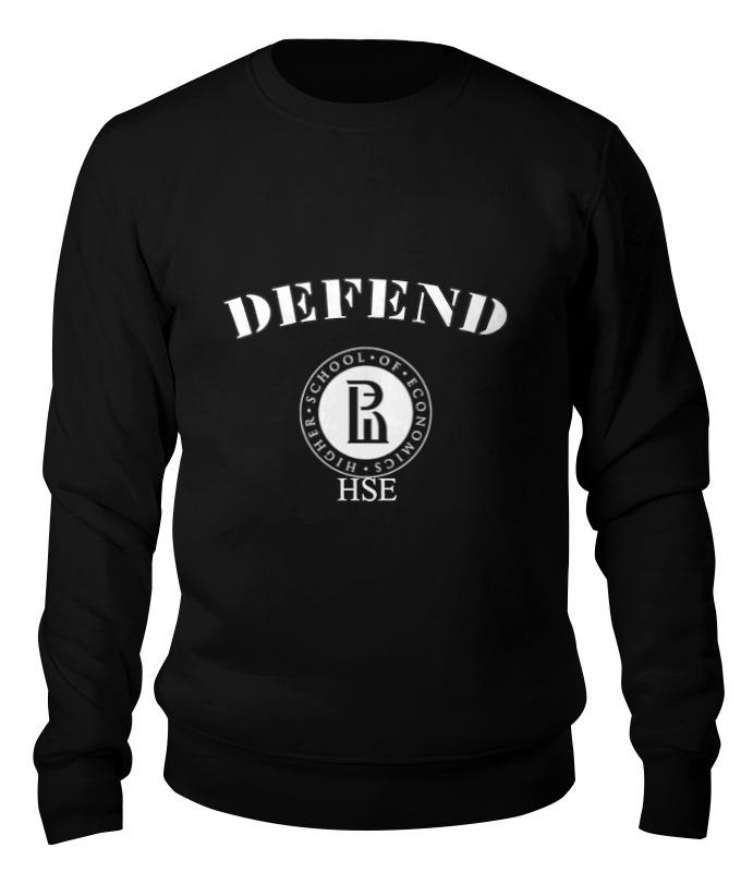 Printio Свитшот унисекс хлопковый Defend hse