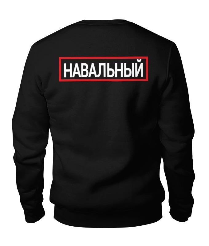 Printio Свитшот унисекс хлопковый Навальный 2018