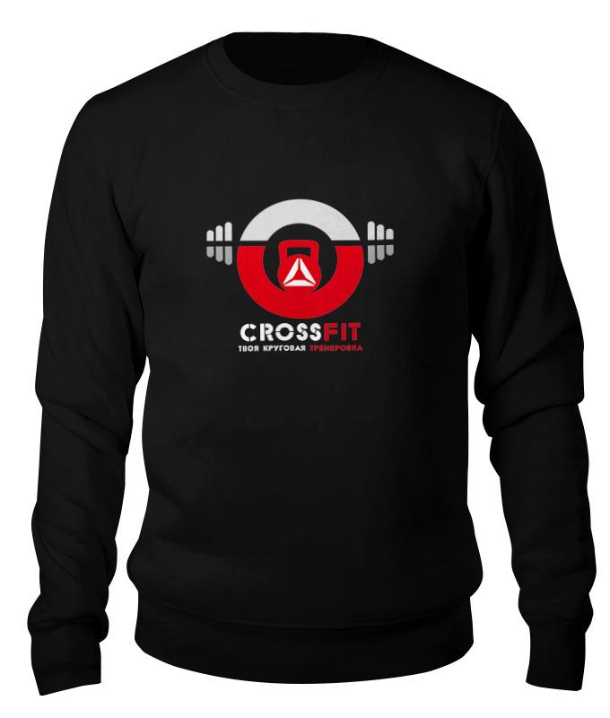 Printio Свитшот унисекс хлопковый #crossfit