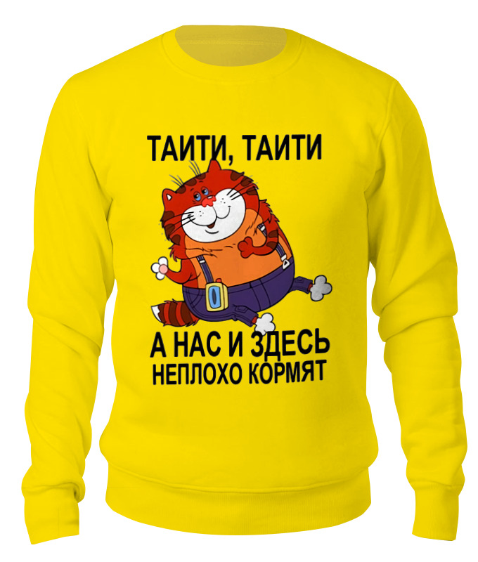 Printio Свитшот унисекс хлопковый Таити,таити... printio футболка с полной запечаткой мужская таити таити