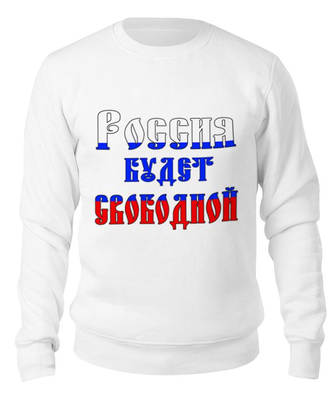 Printio Свитшот унисекс хлопковый Россия будет свободной, россия это мы