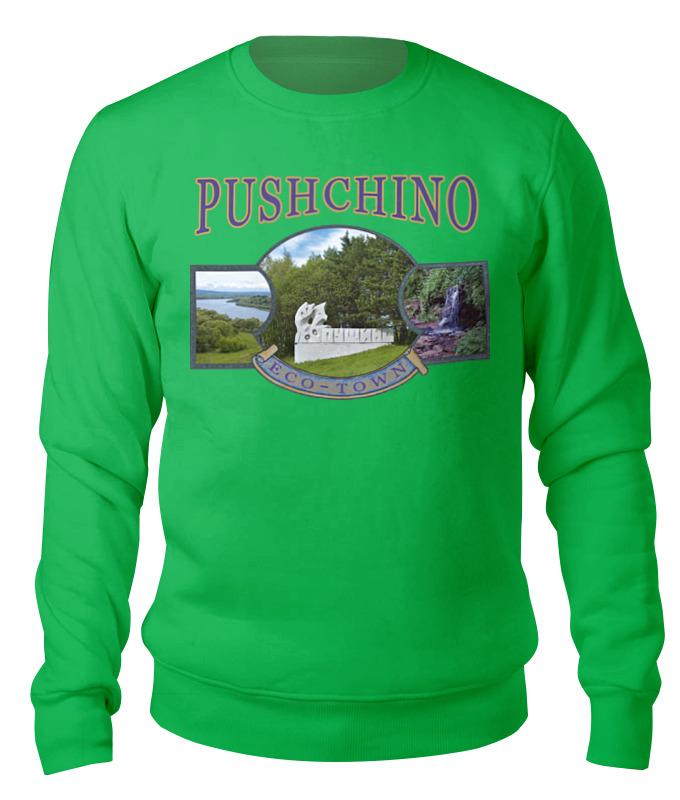 Printio Свитшот унисекс хлопковый Сувениры города пущино