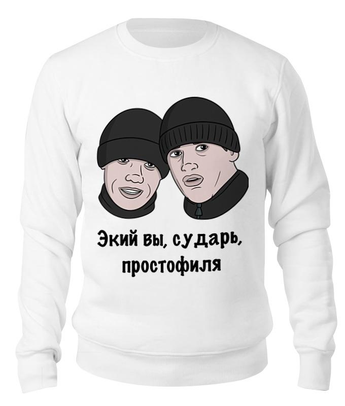 Printio Свитшот унисекс хлопковый Экий вы, сударь, простофиля printio футболка wearcraft premium slim fit экий вы сударь простофиля