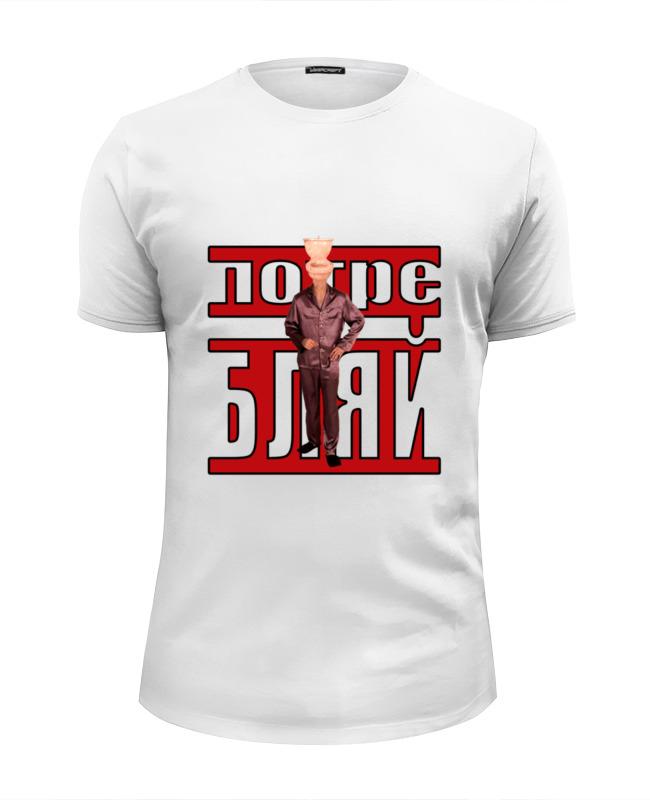 Printio Футболка Wearcraft Premium Slim Fit Потребитель printio футболка классическая потребитель