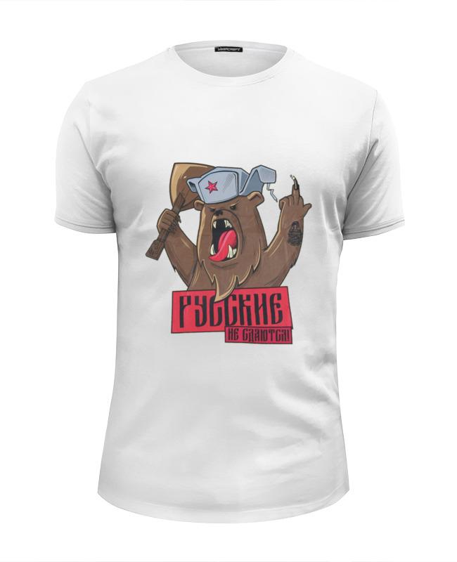 футболка wearcraft premium slim fit printio русские идут Printio Футболка Wearcraft Premium Slim Fit Русские не сдаются
