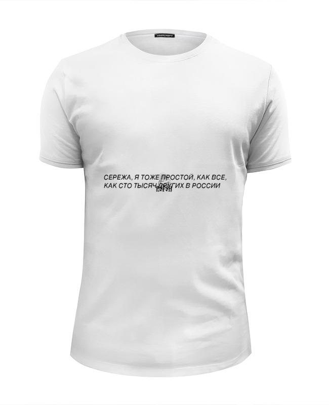 Printio Футболка Wearcraft Premium Slim Fit Сережа