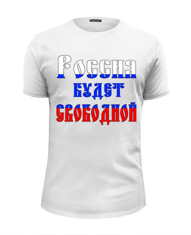Printio Футболка Wearcraft Premium Slim Fit Девиз россия будет свободной