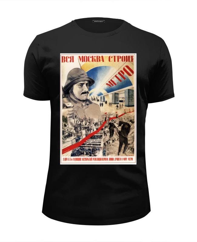 Printio Футболка Wearcraft Premium Slim Fit Советский плакат, 1934 г. (густав клуцис)
