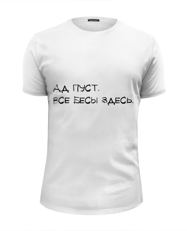 Фото - Printio Футболка Wearcraft Premium Slim Fit Ад пуст - надпись printio футболка wearcraft premium slim fit я русский золотая надпись