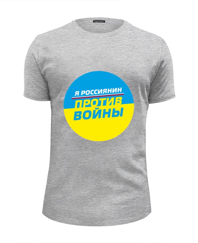 Printio Футболка Wearcraft Premium Slim Fit Нет - войне на украине
