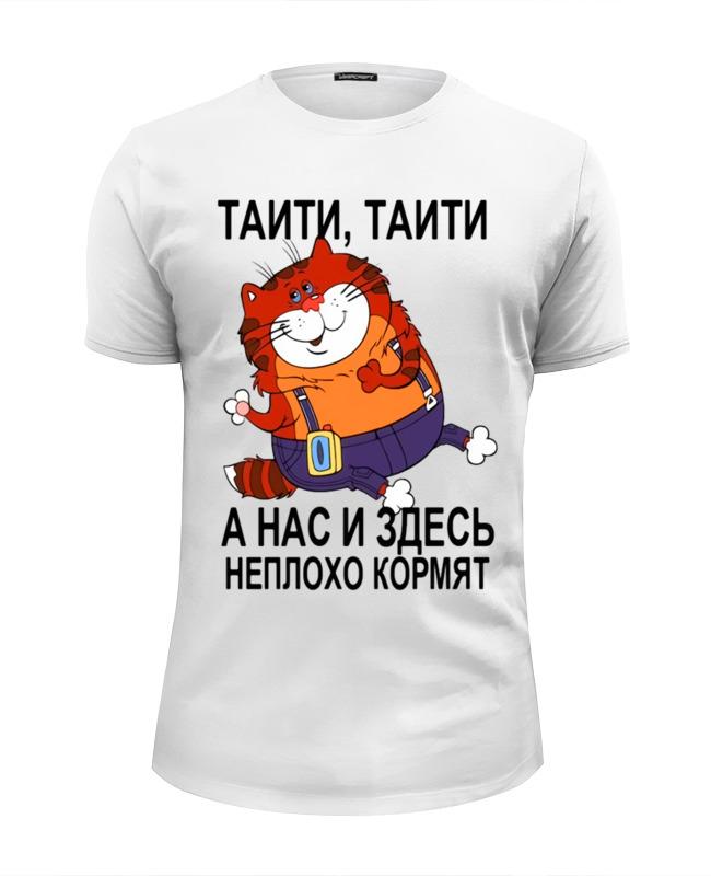 Printio Футболка Wearcraft Premium Slim Fit Таити таити... printio футболка с полной запечаткой мужская таити таити