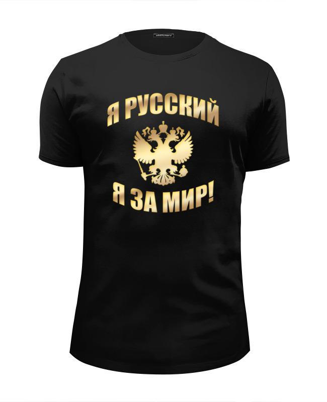 Фото - Printio Футболка Wearcraft Premium Slim Fit Я русский (золотая надпись) printio футболка wearcraft premium slim fit я русский золотая надпись