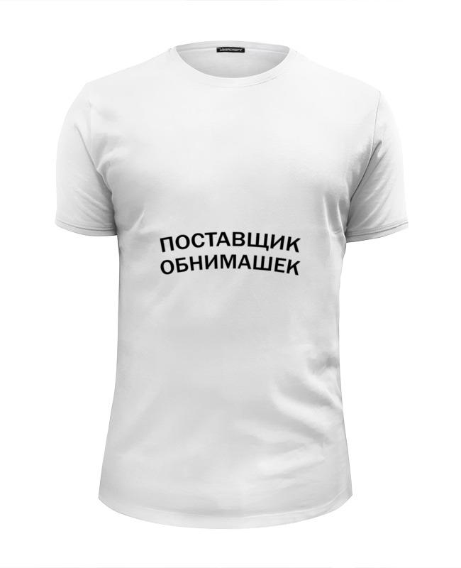 Printio Футболка Wearcraft Premium Slim Fit Поставщик обнимашек
