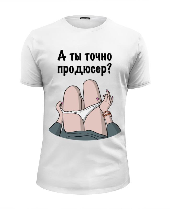 Фото - Printio Футболка Wearcraft Premium Slim Fit А ты точно продюсер? printio футболка wearcraft premium slim fit ты мой вирус
