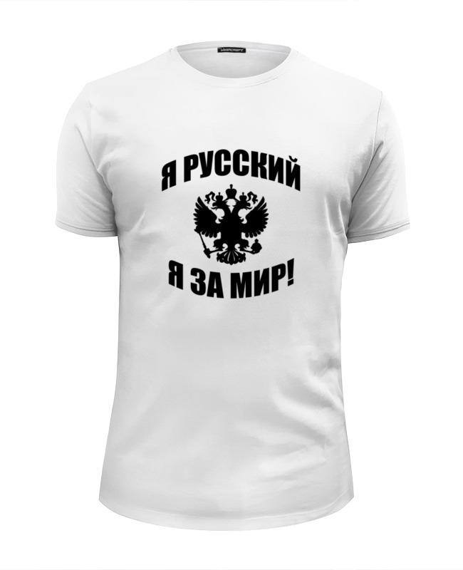 Фото - Printio Футболка Wearcraft Premium Slim Fit Я русский printio футболка wearcraft premium slim fit я русский золотая надпись