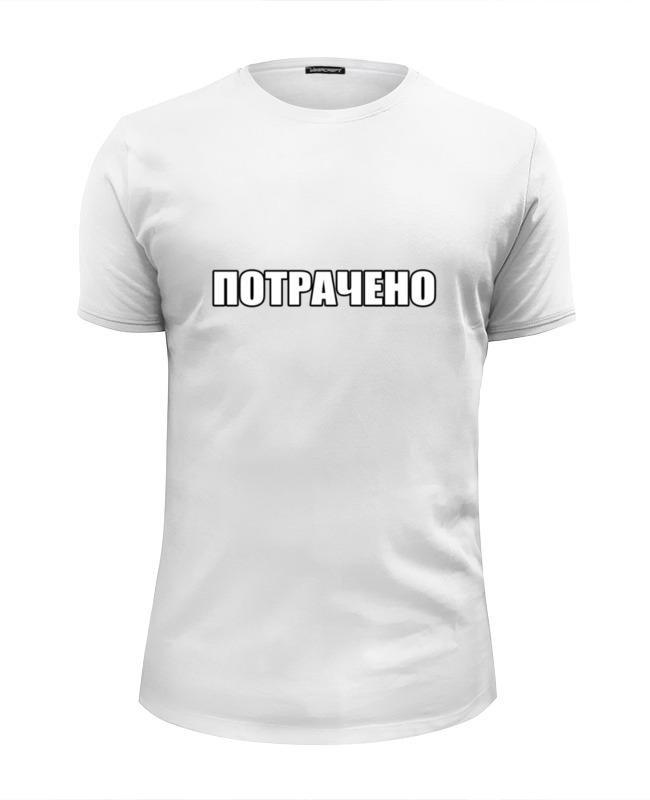 Фото - Printio Футболка Wearcraft Premium Slim Fit Потрачено - надпись printio футболка wearcraft premium slim fit я русский золотая надпись