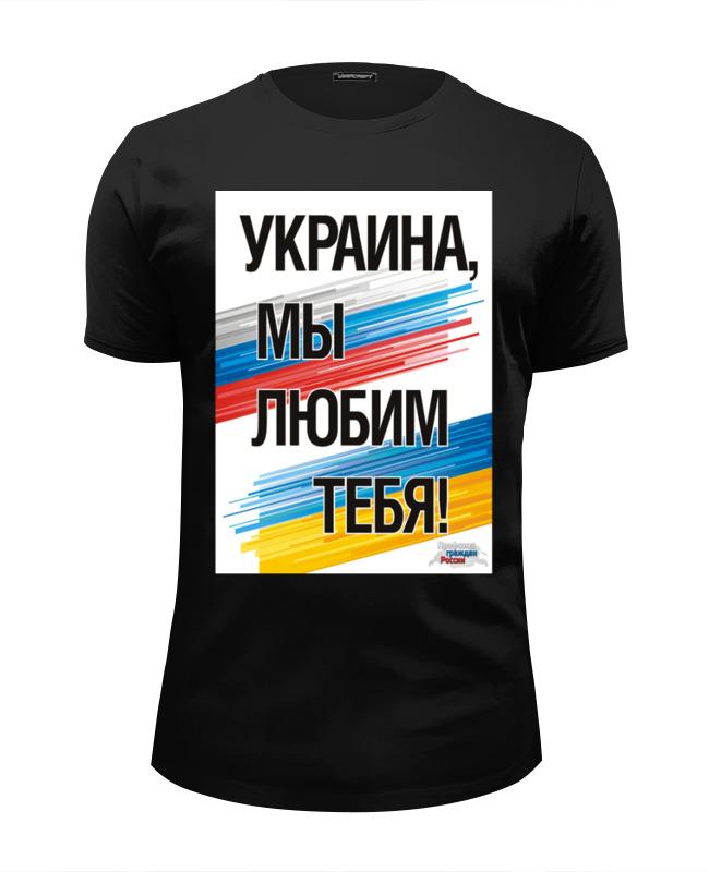 Printio Футболка Wearcraft Premium Slim Fit Украина мы любим тебя