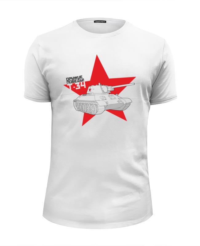 Printio Футболка Wearcraft Premium Slim Fit Оружие победы! — т-34 футболка wearcraft premium slim fit printio lantern т ж