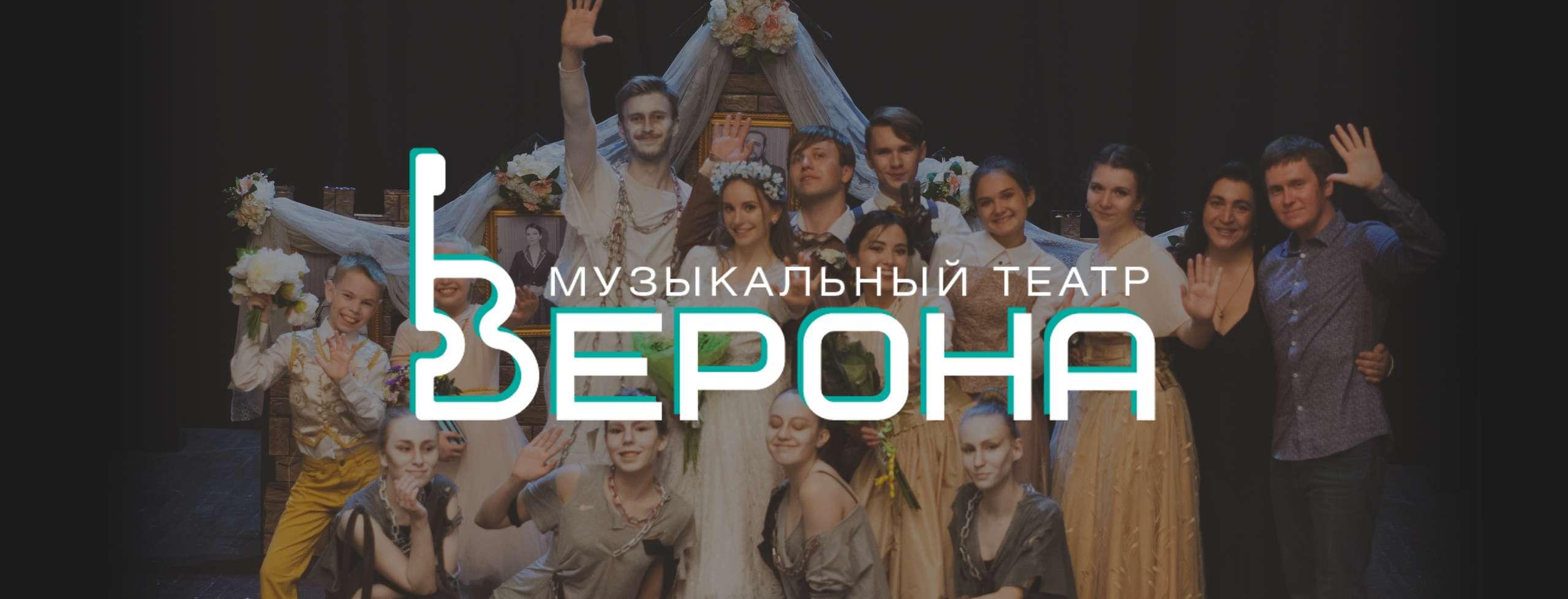 Музыкальный театр ВЕРОНА