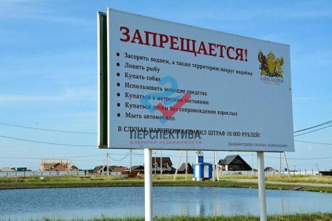Россия, Свердловская область, Белоярский городской округ, коттеджный поселок Александрия