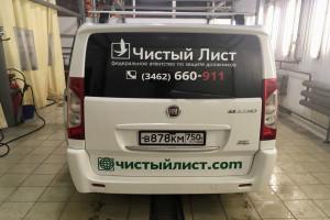 Рекламное оформление автотранспорта