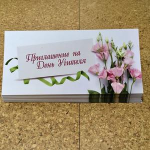 Изготовление индивидуальных пригласительных в виде открытки
