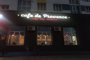 Световые буквы - Cafe de Provence