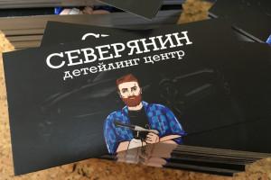 """Изготовление визиток в Сургуте для детейлинг центра """"Северянин"""""""