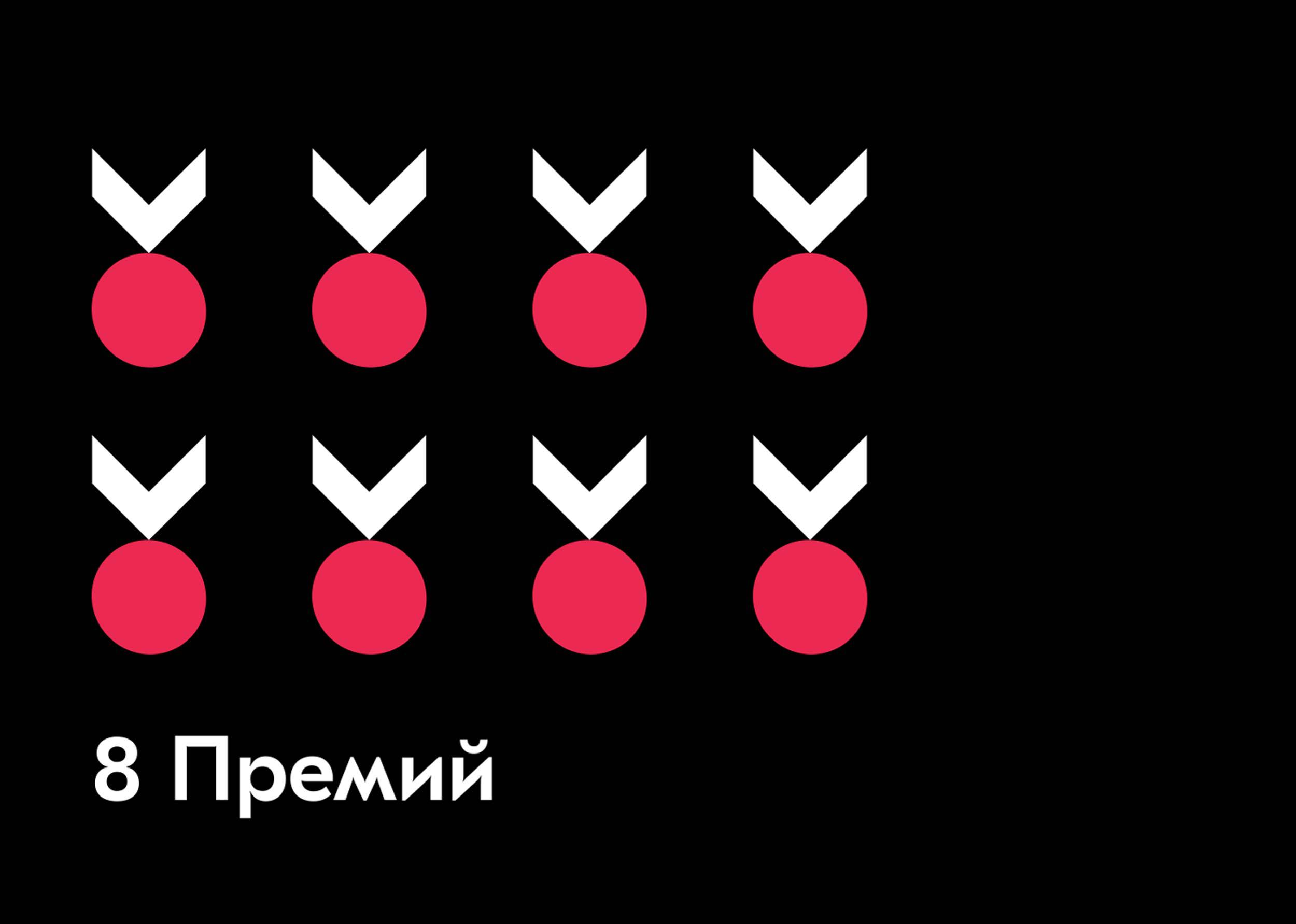 Новость года! Мы получили 8 наград в области бренд-дизайна