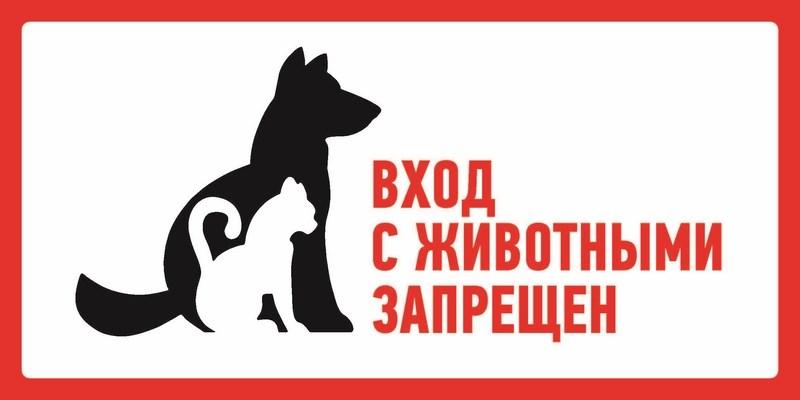 "Наклейка запрещающий знак ""С животными вход запрещен"" 300*150 мм Rexant"